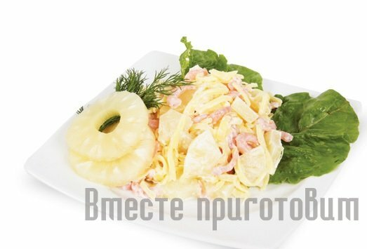 салат максим рецепт с ананасом