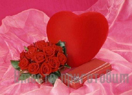 Поздравление на день влюблённых