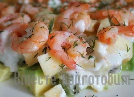 Салат с креветками и авокадо со сметаной